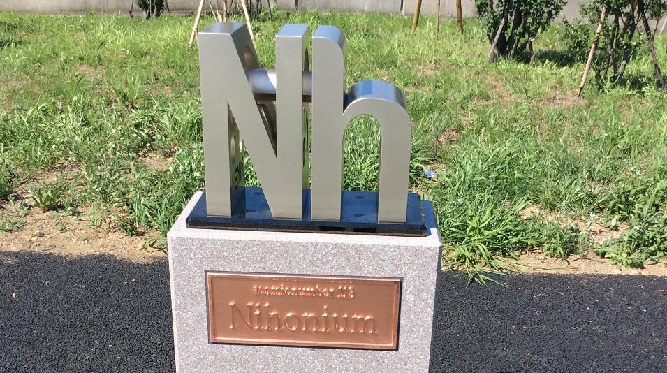 ニホニウム記念モニュメント
