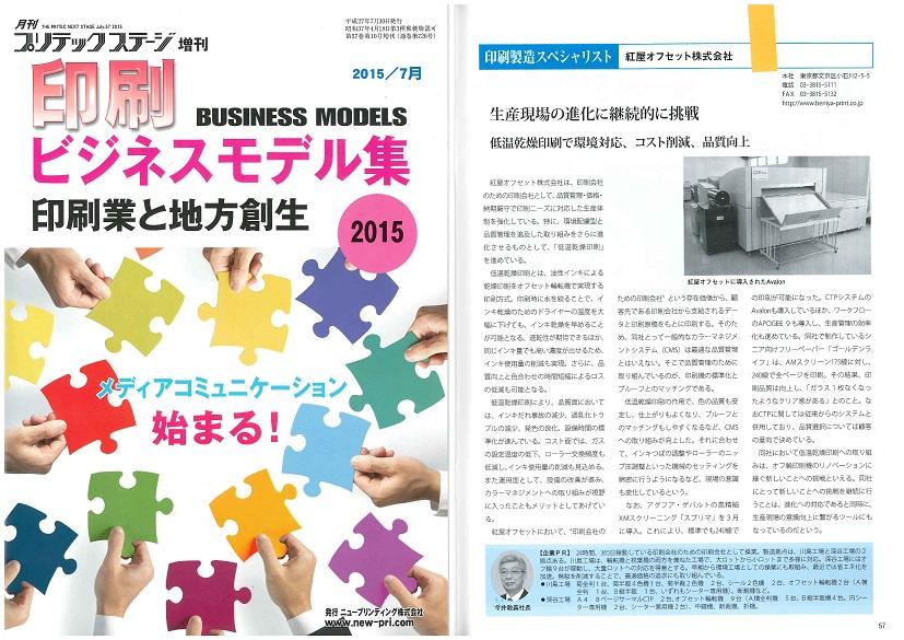 「印刷ビジネスモデル集2015」に掲載されました。