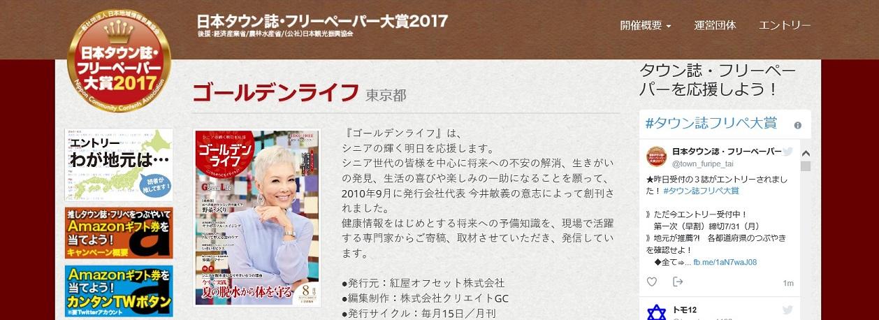 日本タウン誌・フリーペーパー大賞2017エントリー