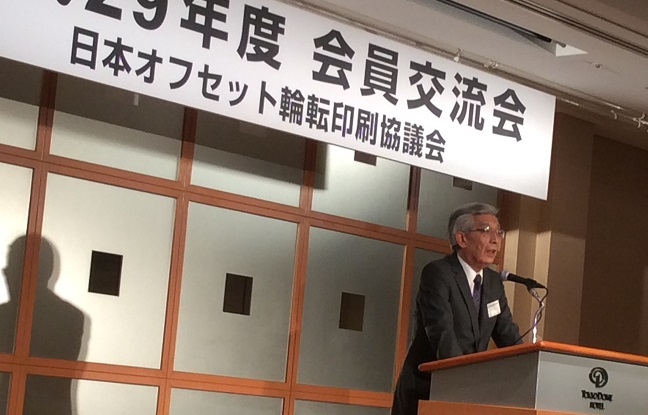日本オフセット輪転印刷協議会 会員交流会