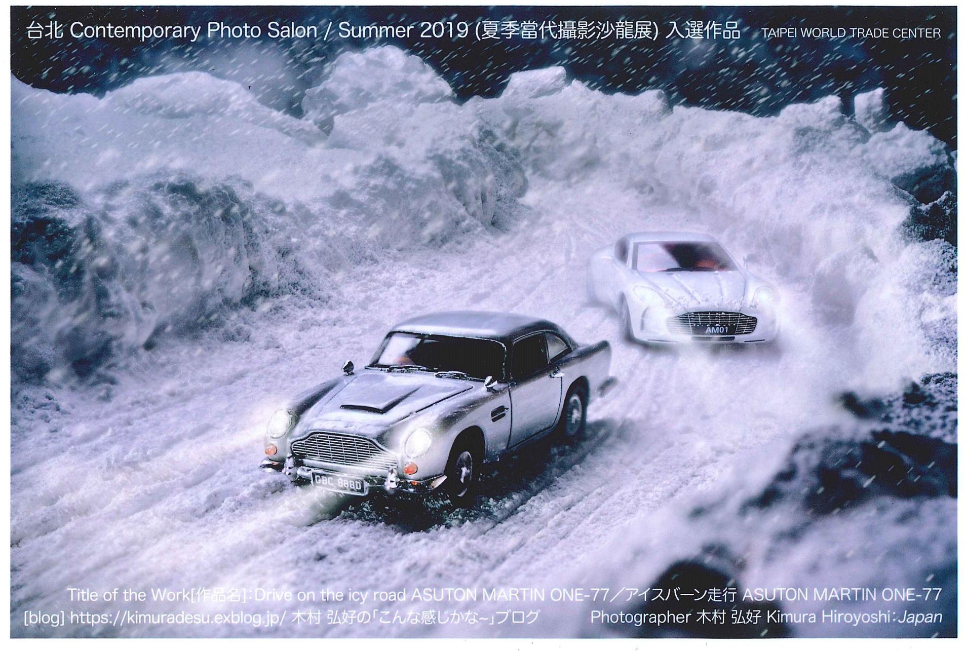 雪の中の疾走