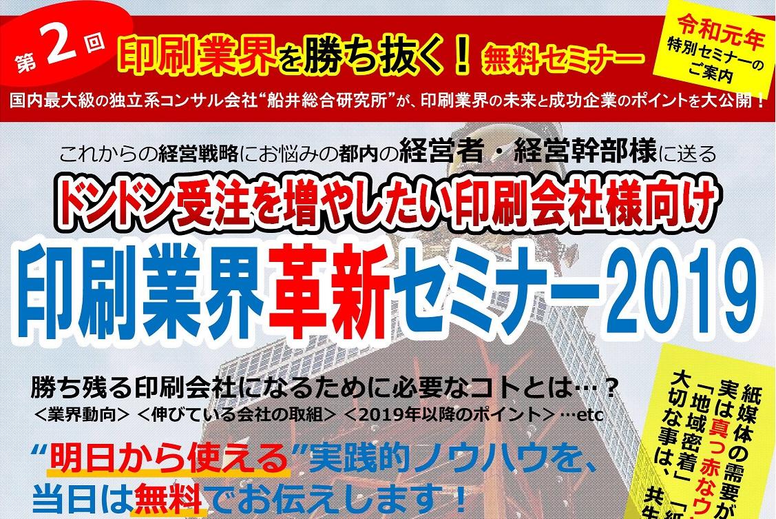 第2回印刷業界革新セミナー2019のお知らせ