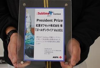 輪転印刷による高精細・低温乾燥印刷製品がスブリマコンテストに入賞しました。