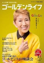 GL100表紙画像.jpg