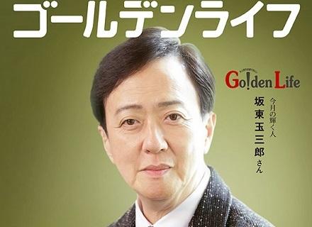 ゴールデンライフ101号発行