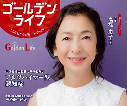ゴールデンライフ11月号(通巻98号)発行