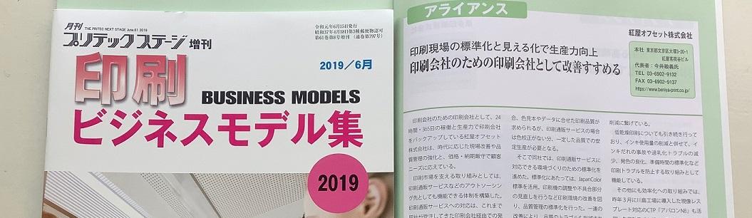「印刷ビジネスモデル集2019」(月刊プリテックステージ増刊)