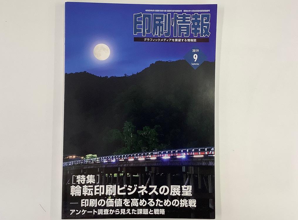「印刷情報」9月号