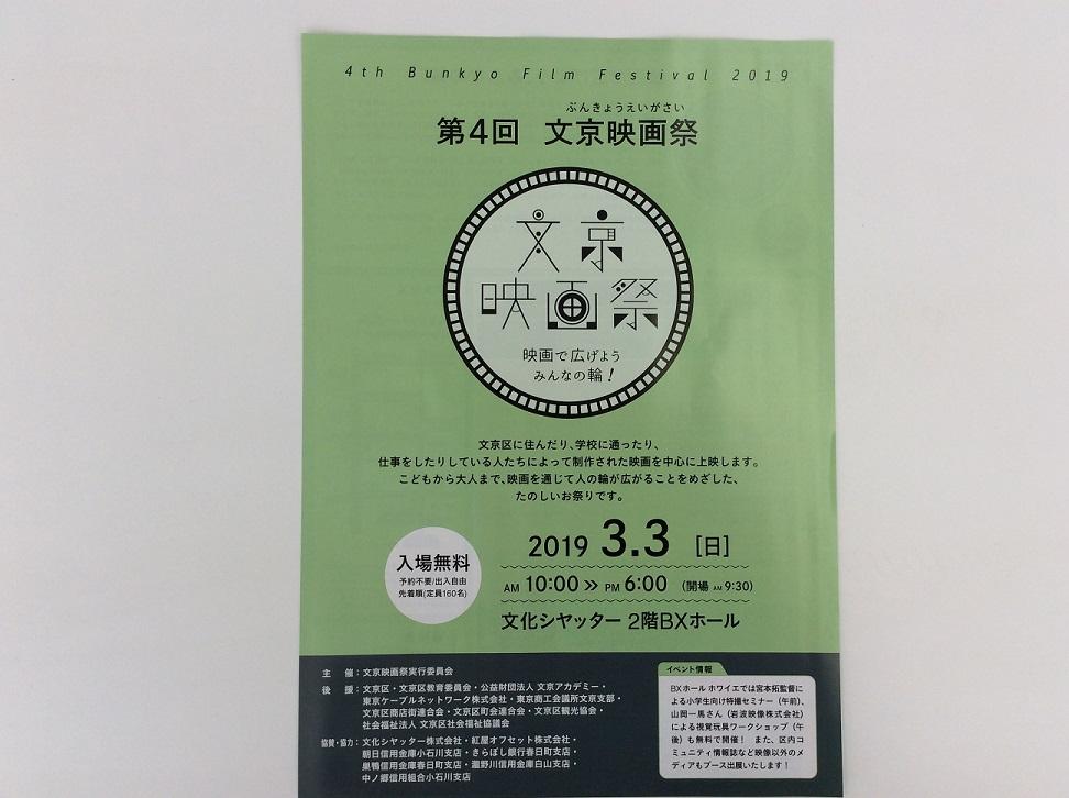 第4回 文京映画祭