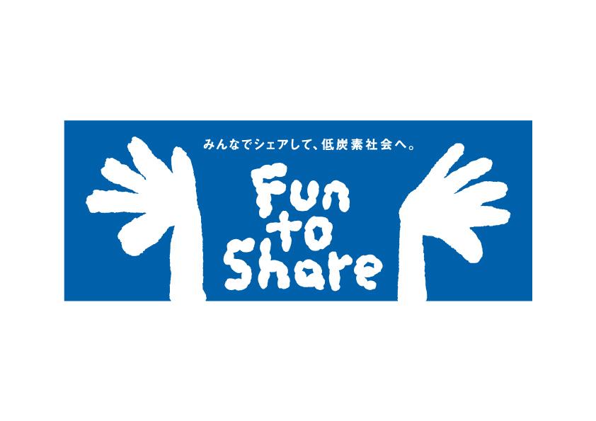 Fun to Share へ参加します。